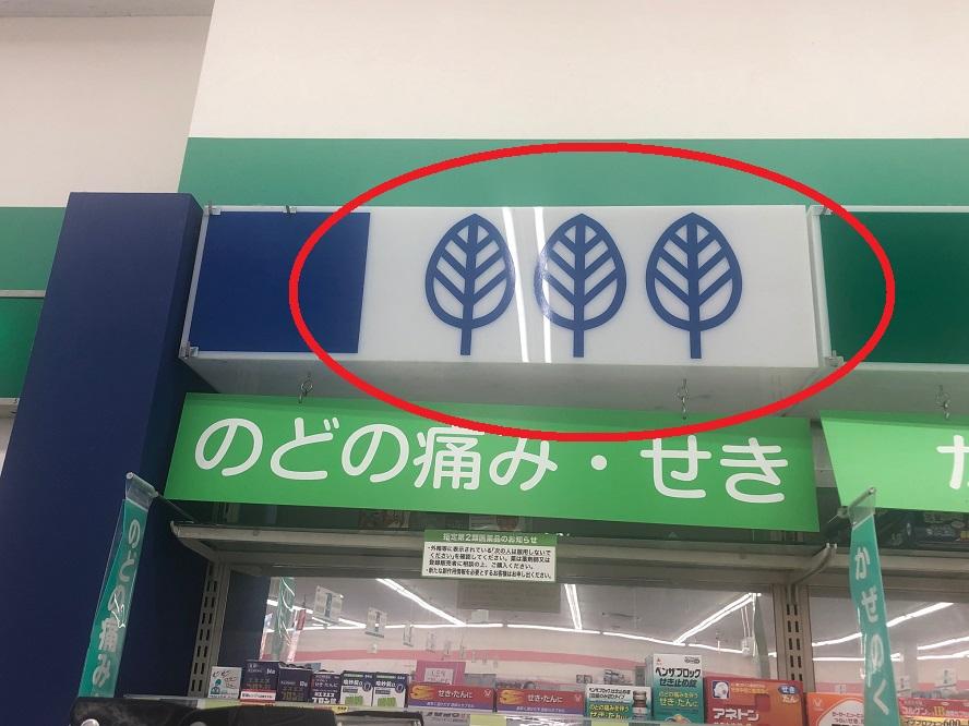 愛知県弥富市の小売店店舗様にてコルトンボックス照明の安定器取替電気工事